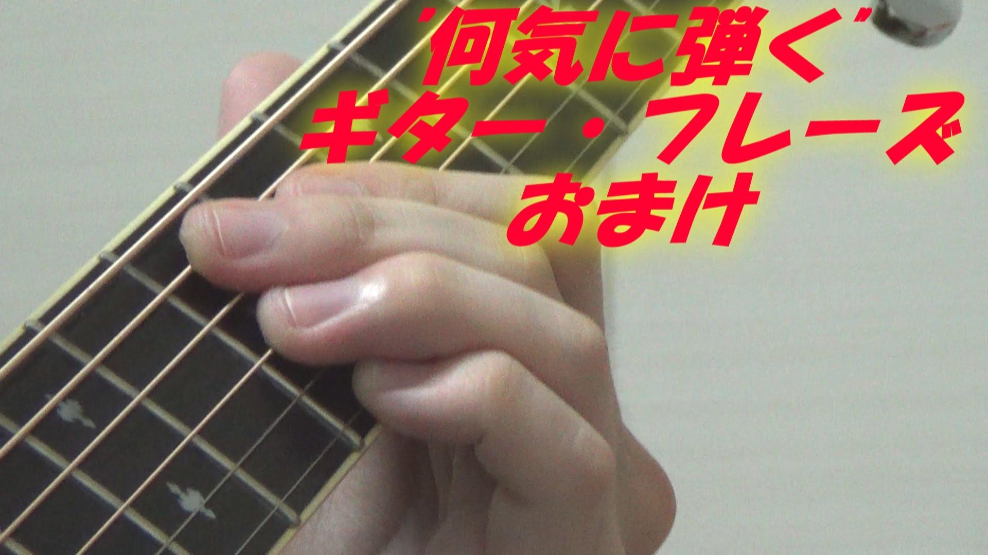 ギターの「何気に弾く」カッコいい!!フレーズ (カッティング,番外編)
