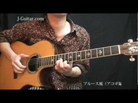 弾いてみよう!ブルース風(アコギ編)【ギター初心者講座】