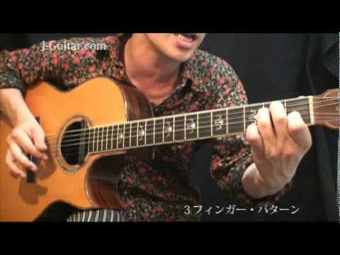 基本テクニック/右手-3フィンガー・パターン【ギター初心者講座】